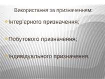 Використання за призначенням: Інтер'єрного призначення; Побутового призначенн...