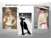 Дизайн одягу - моделювання та конструювання одягу.