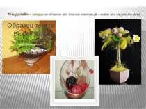 Фітодизайн – складання об'ємних або пласких композицій з живих або засушених ...