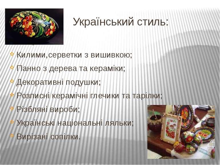 Український стиль: Обереги; Килими,серветки з вишивкою; Панно з дерева та кер...
