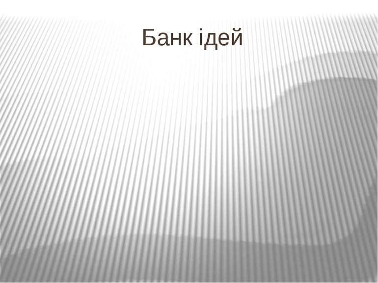 Банк ідей
