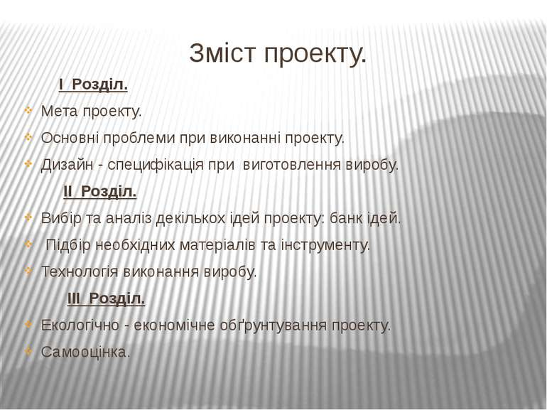 Зміст проекту. І Розділ. Мета проекту. Основні проблеми при виконанні проекту...