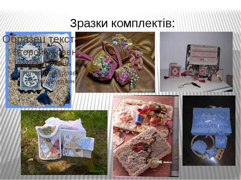Зразки комплектів: