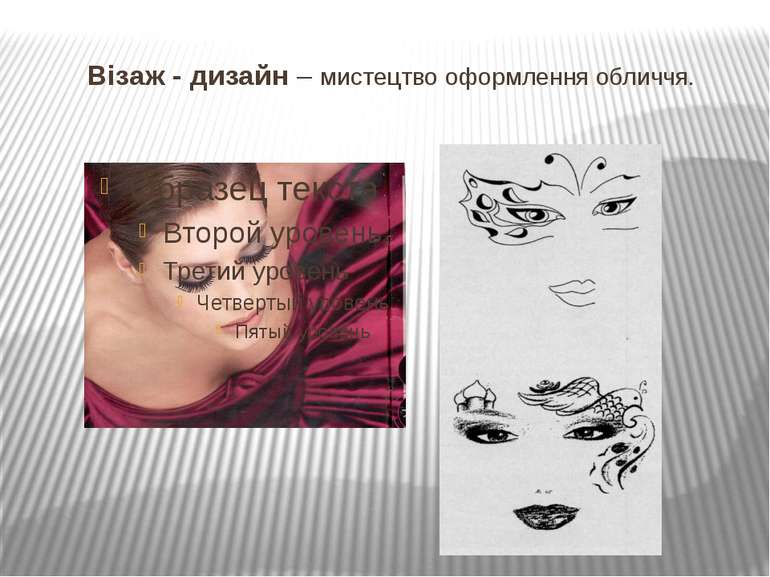 Візаж - дизайн – мистецтво оформлення обличчя.
