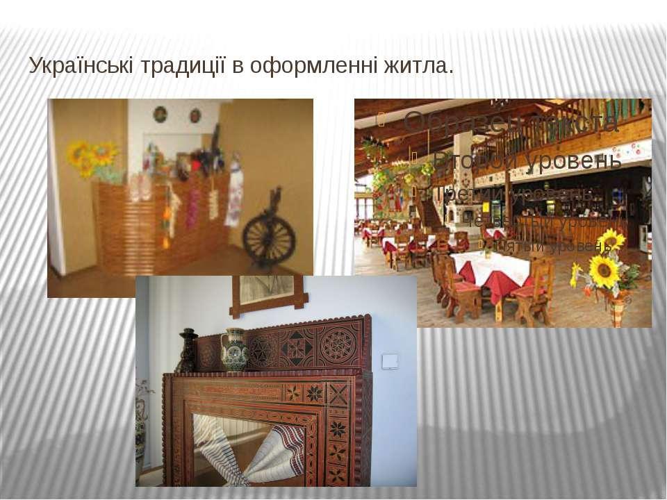 Українські традиції в оформленні житла.