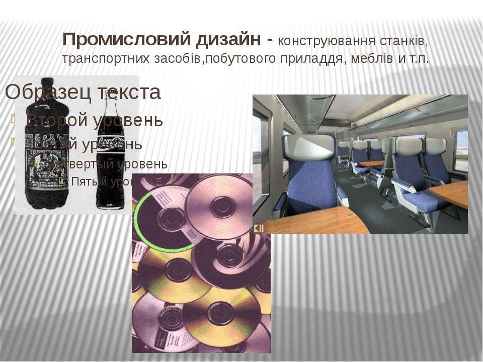 Промисловий дизайн - конструювання станків, транспортних засобів,побутового п...