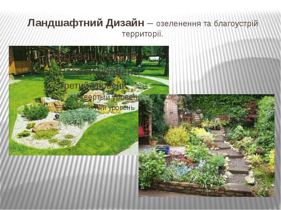 Ландшафтний Дизайн – озеленення та благоустрій территорії.