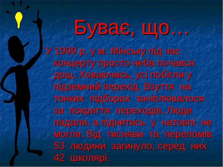 Буває, що… У 1999 р. у м. Мінську під час концерту просто неба почався дощ. Х...