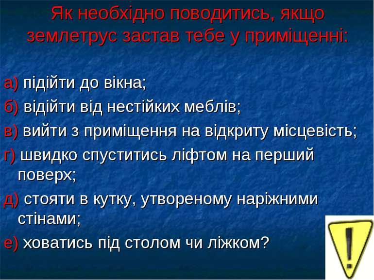 Як необхідно поводитись, якщо землетрус застав тебе у приміщенні: а) підійти ...