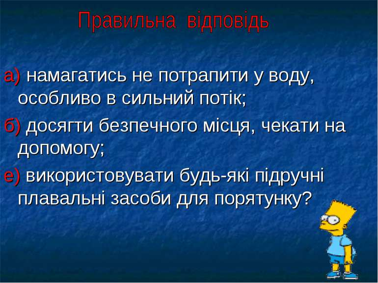 а) намагатись не потрапити у воду, особливо в сильний потік; б) досягти безпе...