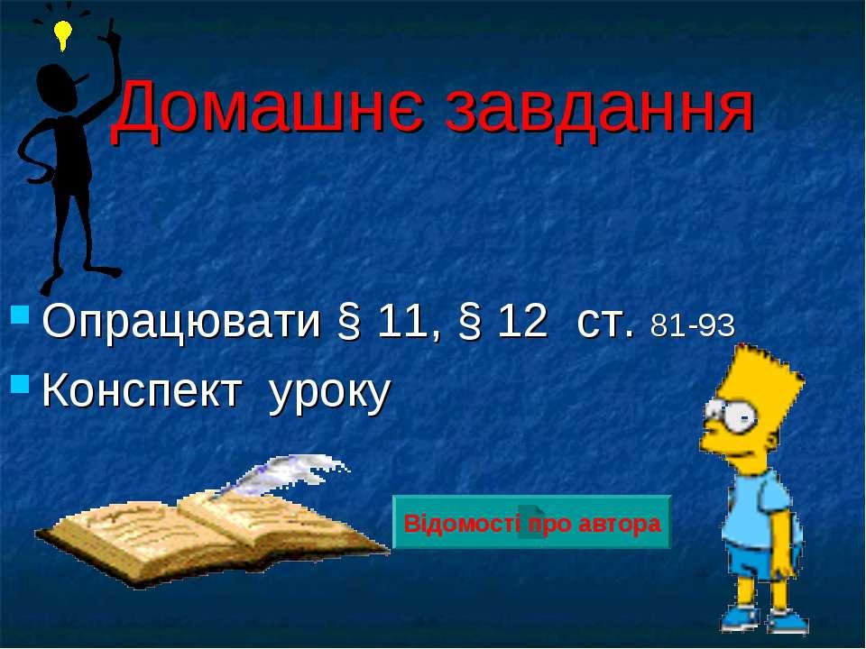 Домашнє завдання Опрацювати § 11, § 12 ст. 81-93 Конспект уроку Відомості про...