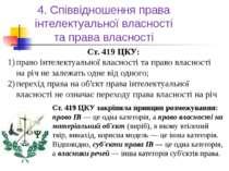 4. Співвідношення права інтелектуальної власності та права власності Ст. 419 ...