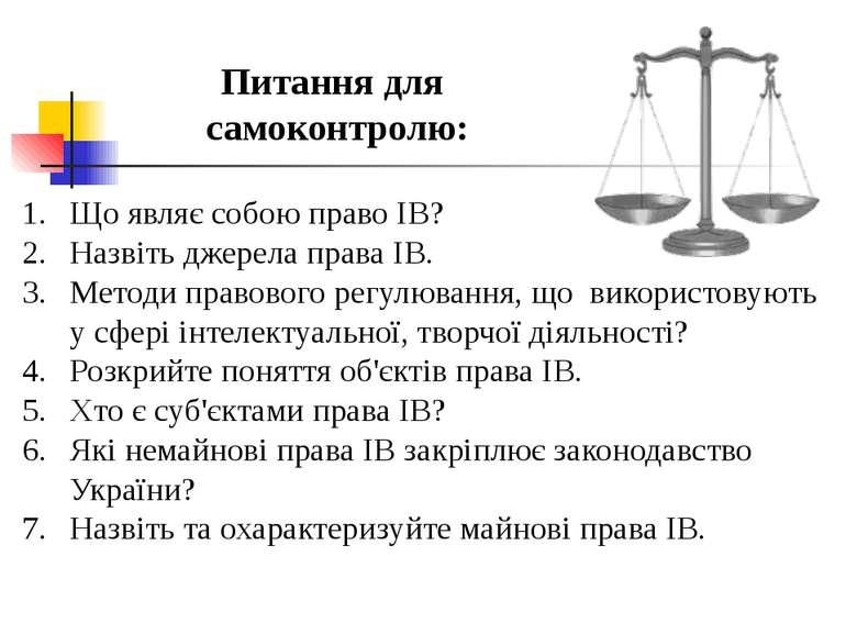 Що являє собою право ІВ? Назвіть джерела права ІВ. Методи правового регулюван...