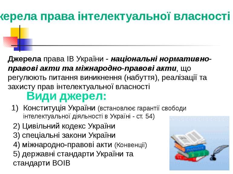 2. Джерела права інтелектуальної власності України Джерела права ІВ України -...