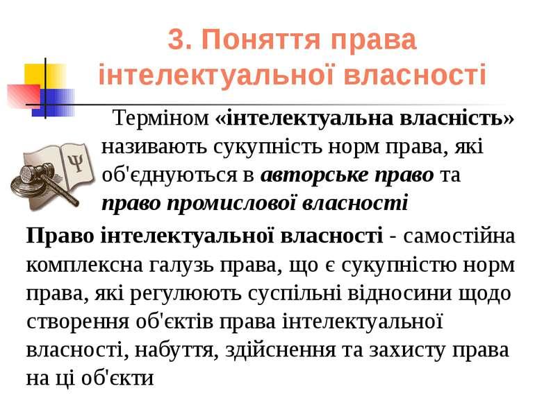 3. Поняття права інтелектуальної власності Терміном «інтелектуальна власність...