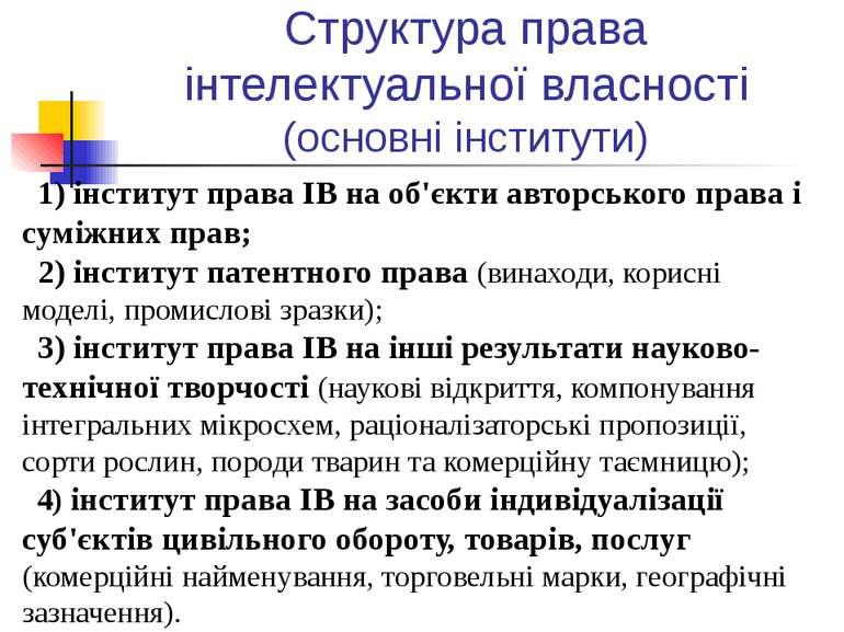 Структура права інтелектуальної власності (основні інститути) інститут права ...