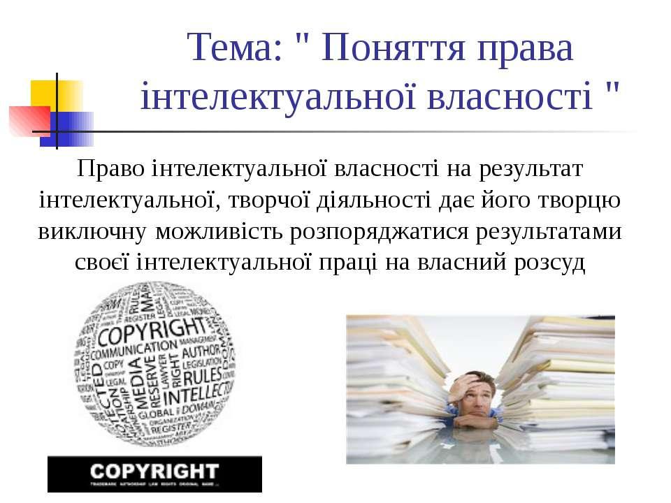 """Тема: """" Поняття права інтелектуальної власності """" Право інтелектуальної власн..."""