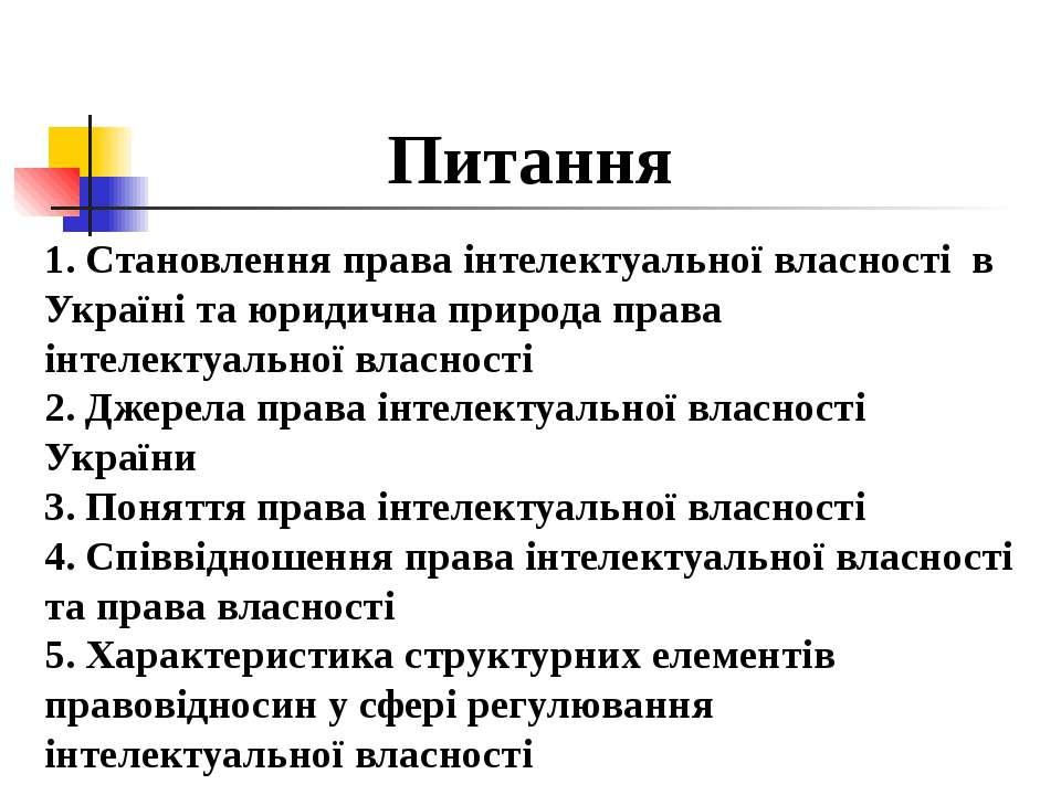 Питання 1. Становлення права інтелектуальної власності в Україні та юридична ...