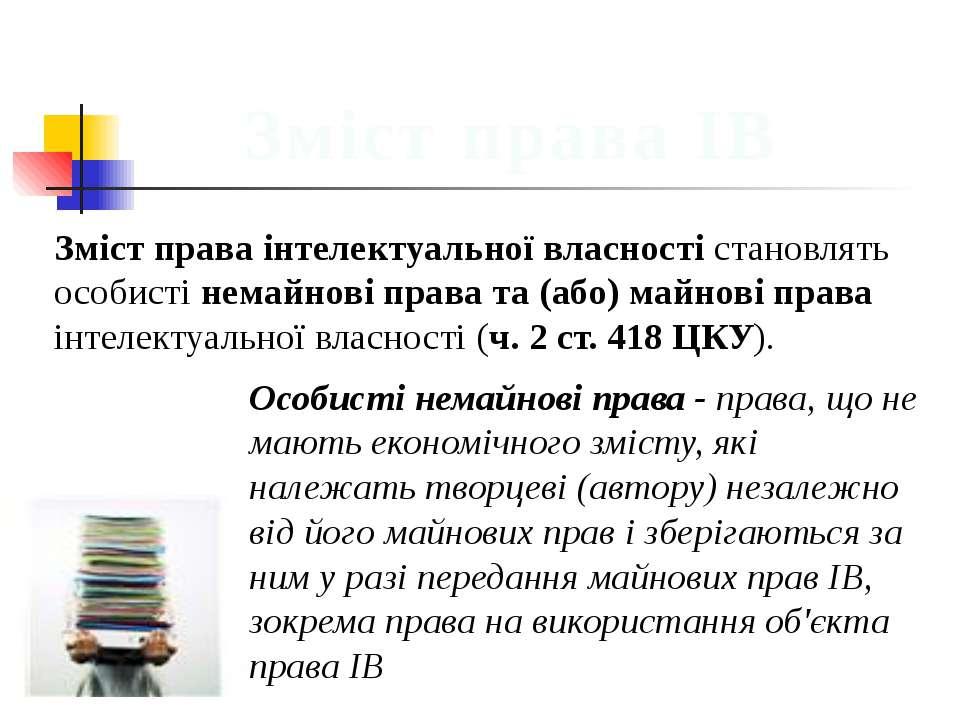 Зміст права інтелектуальної власності становлять особисті немайнові права та ...