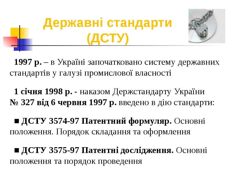 1997 р. – в Україні започатковано систему державних стандартів у галузі проми...