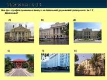 Завдання № 13 Яка фотографія правильно вказує на Київський державний універси...