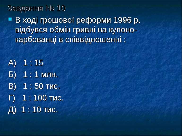 Завдання № 10 В ході грошової реформи 1996 р. відбувся обмін гривні на купоно...