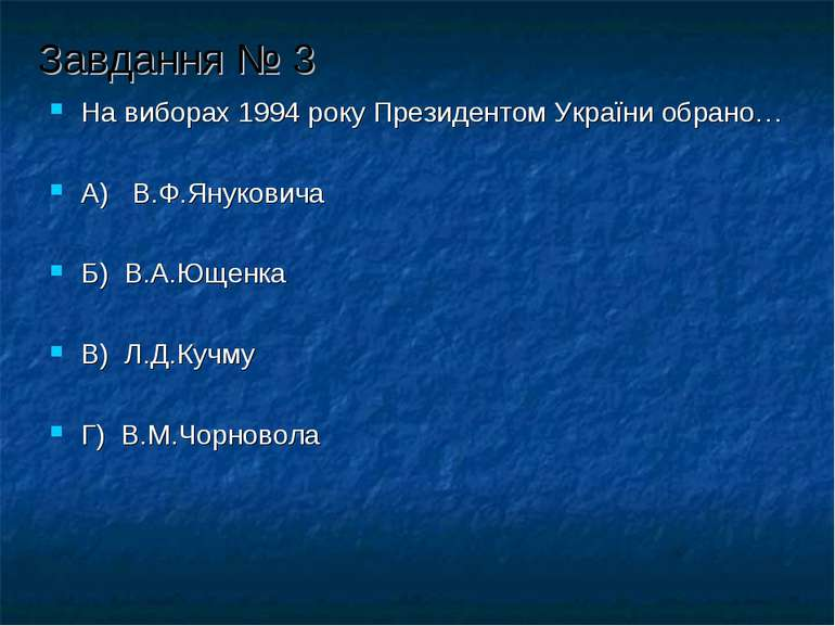Завдання № 3 На виборах 1994 року Президентом України обрано… А) В.Ф.Янукович...