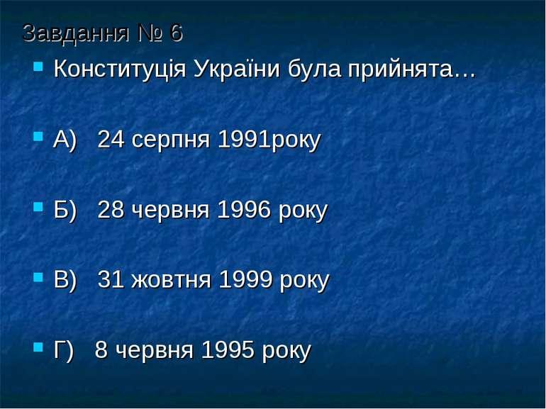 Завдання № 6 Конституція України була прийнята… А) 24 серпня 1991року Б) 28 ч...