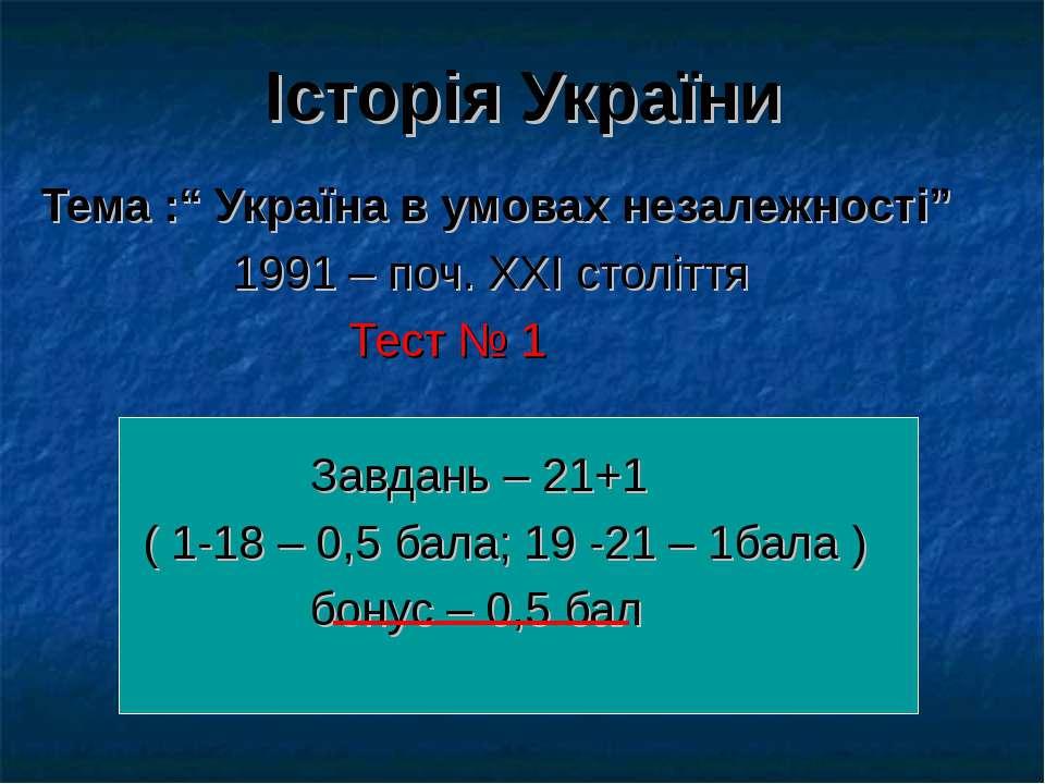 """Історія України Тема :"""" Україна в умовах незалежності"""" 1991 – поч. ХХІ століт..."""