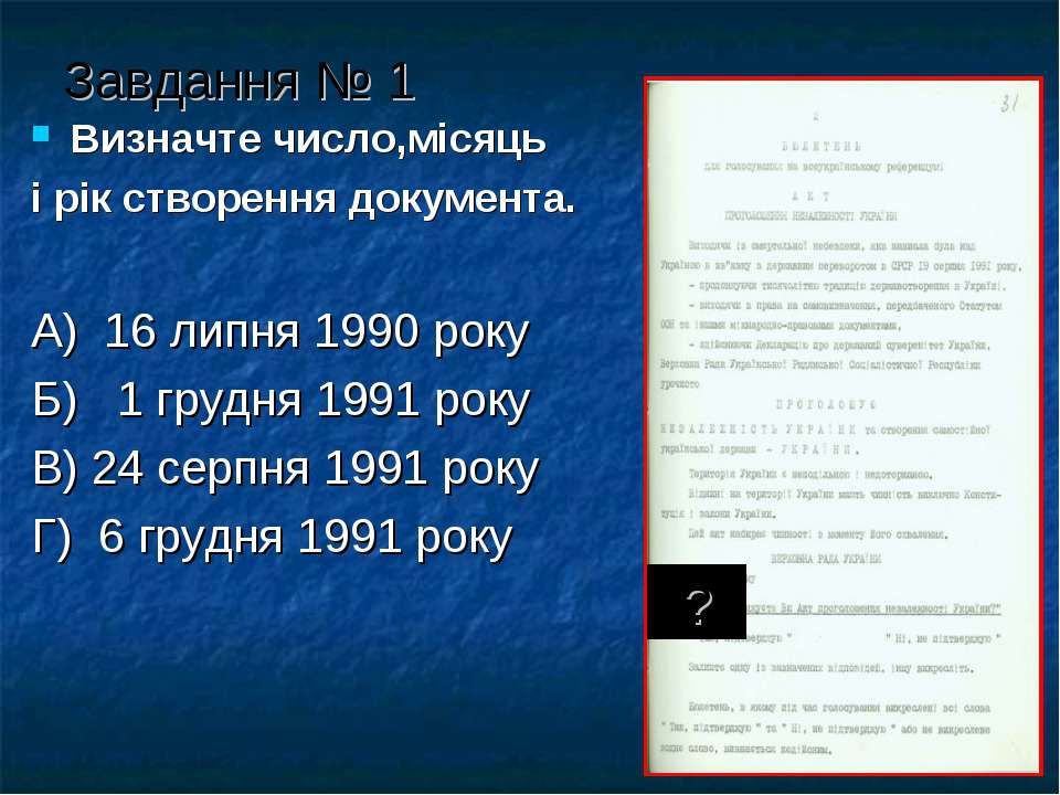 Завдання № 1 Визначте число,місяць і рік створення документа. А) 16 липня 199...