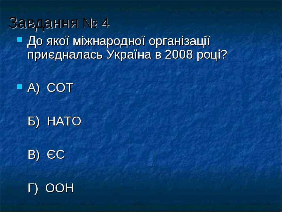 Завдання № 4 До якої міжнародної організації приєдналась Україна в 2008 році?...