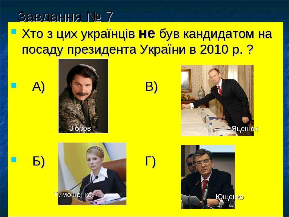 Завдання № 7 Хто з цих українців не був кандидатом на посаду президента Украї...