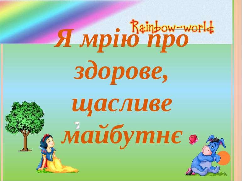 Я мрію про здорове, щасливе майбутнє