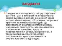 Завданням «Молодіжного театру соціальної дії «Ліга - 15» є активний та інтера...