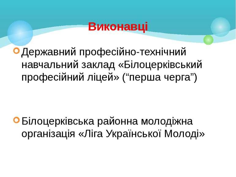 Державний професійно-технічний навчальний заклад «Білоцерківський професійний...