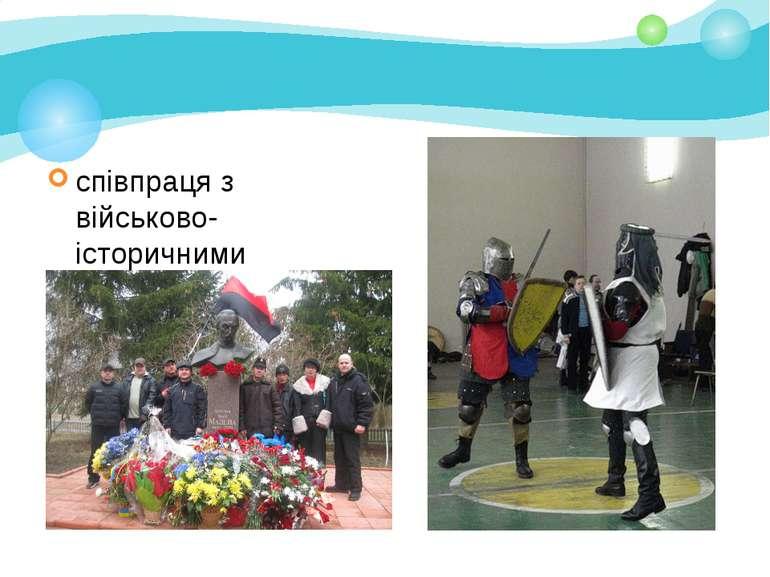 співпраця з військово-історичними клубами