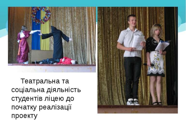 Театральна та соціальна діяльність студентів ліцею до початку реалізації проекту