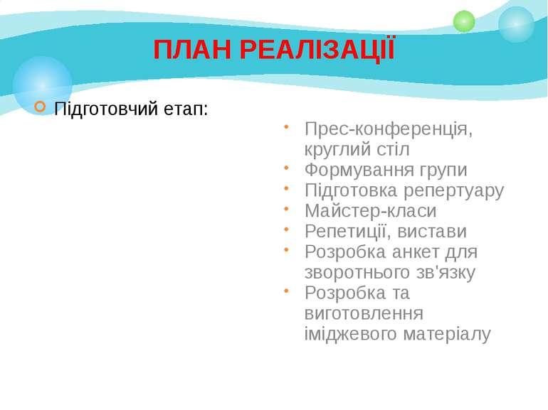 ПЛАН РЕАЛІЗАЦІЇ Підготовчий етап: Прес-конференція, круглий стіл Формування г...