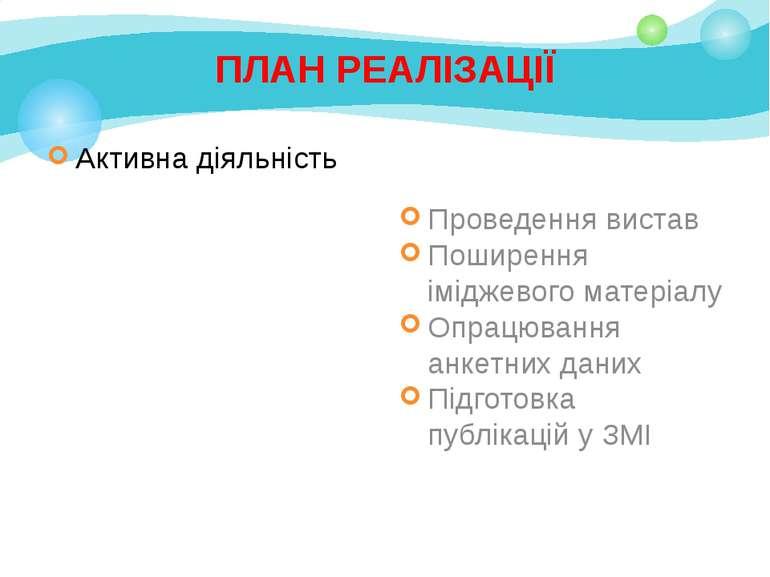 ПЛАН РЕАЛІЗАЦІЇ Активна діяльність Проведення вистав Поширення іміджевого мат...