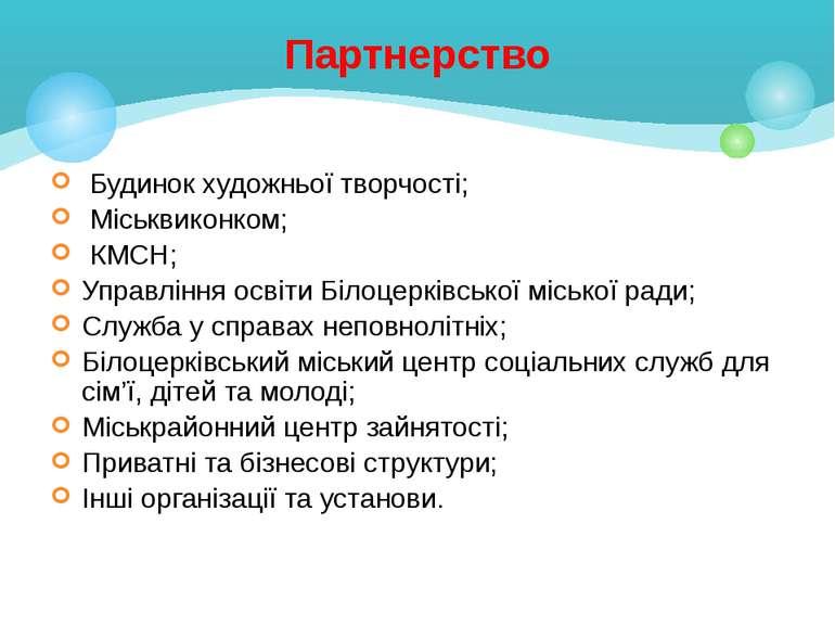 Будинок художньої творчості; Міськвиконком; КМСН; Управління освіти Білоцеркі...
