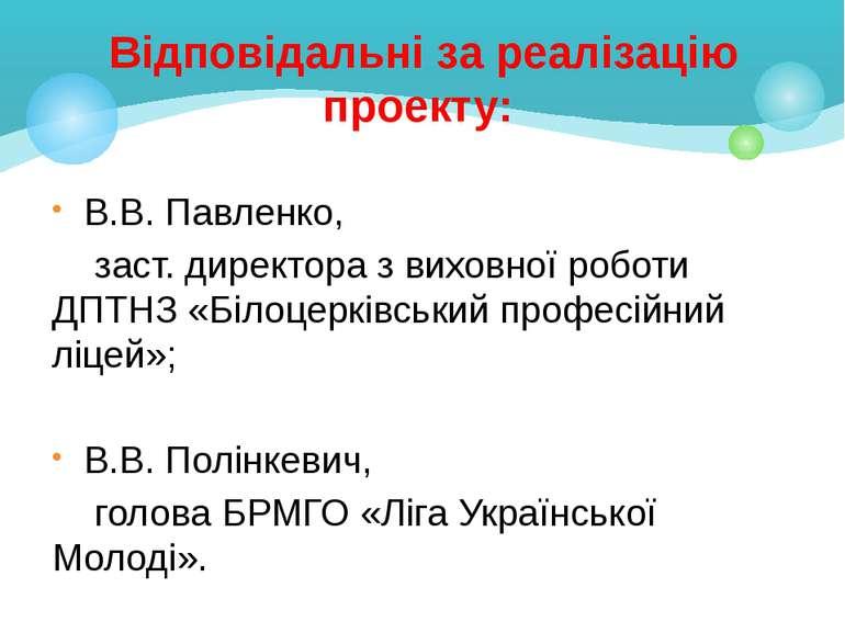 В.В. Павленко, заст. директора з виховної роботи ДПТНЗ «Білоцерківський профе...
