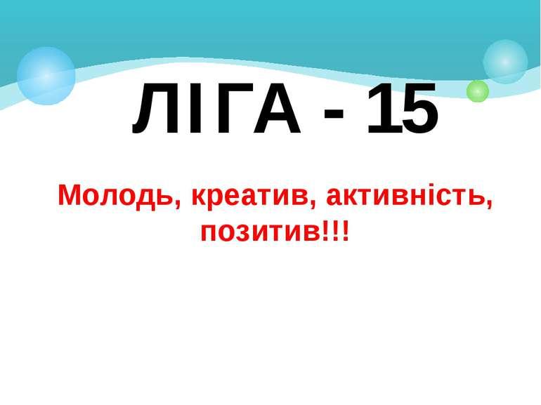 ЛІГА - 15 Молодь, креатив, активність, позитив!!!