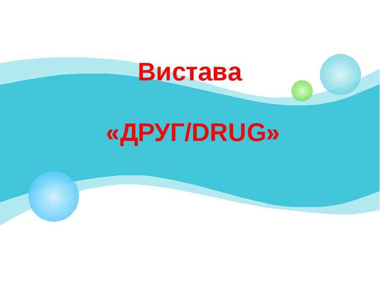 Вистава  «ДРУГ/DRUG»