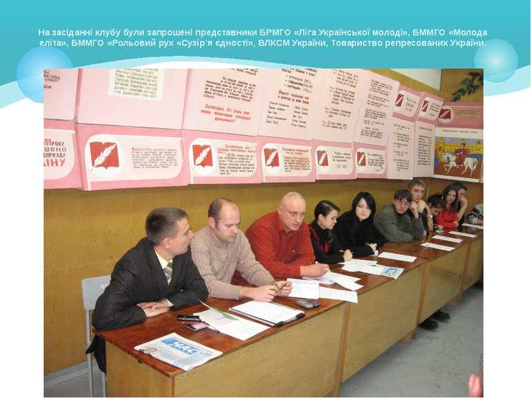 На засіданні клубу були запрошені представники БРМГО «Ліга Української молоді...
