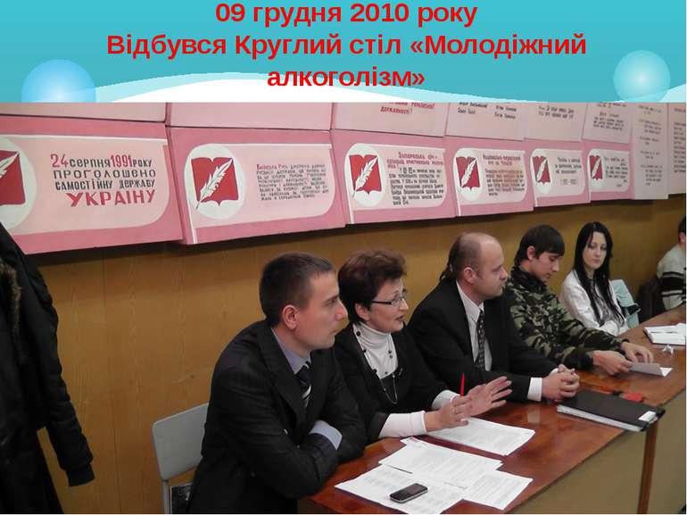 09 грудня 2010 року Відбувся Круглий стіл «Молодіжний алкоголізм»