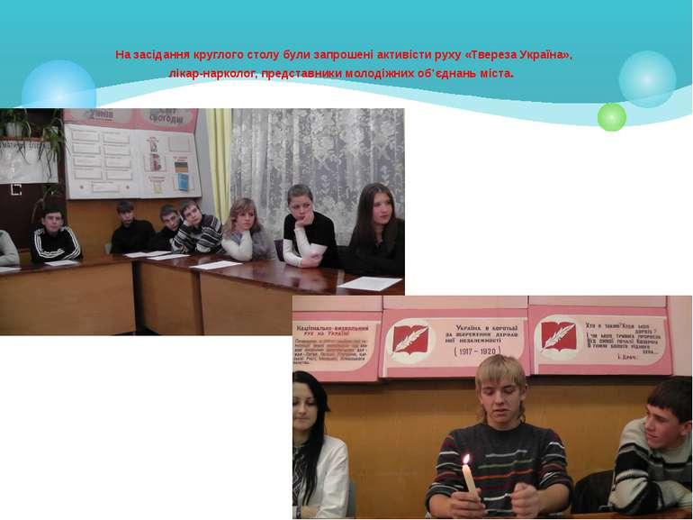 На засідання круглого столу були запрошені активісти руху «Твереза Україна», ...