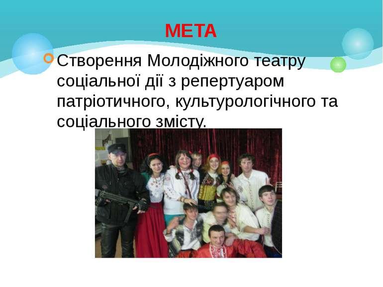 Створення Молодіжного театру соціальної дії з репертуаром патріотичного, куль...