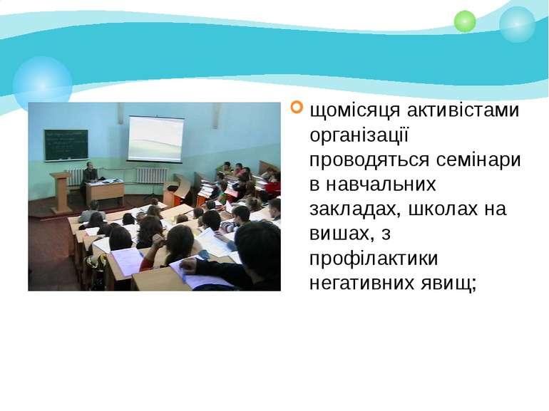 щомісяця активістами організації проводяться семінари в навчальних закладах, ...
