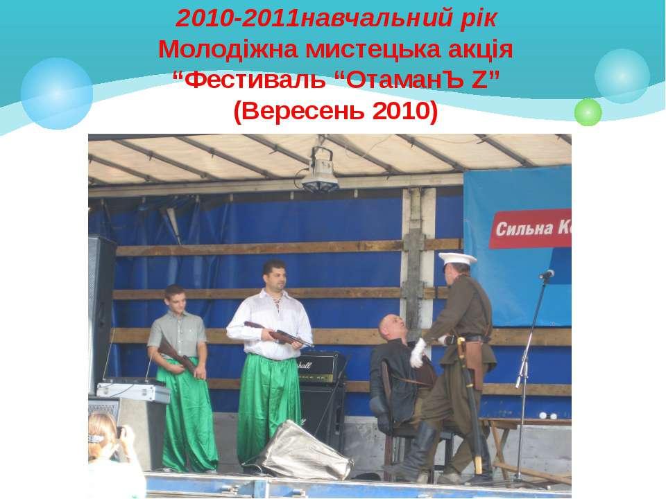 """2010-2011навчальний рік Молодіжна мистецька акція """"Фестиваль """"ОтаманЪ Z"""" (Вер..."""