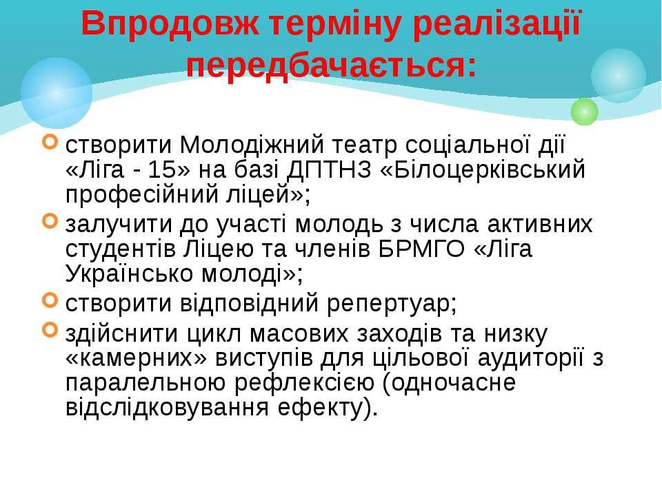 створити Молодіжний театр соціальної дії «Ліга - 15» на базі ДПТНЗ «Білоцеркі...